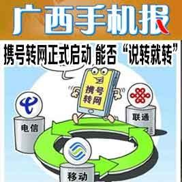 广西手机报11月28日下午版