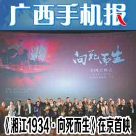 广西手机报11月28日上午版