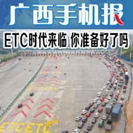 广西手机报11月29日下午版