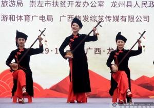 2019广西乡村旅游电商扶贫宣传推介活动在龙州举行