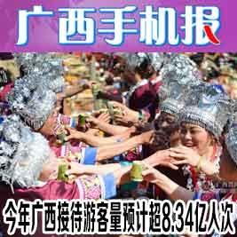 广西手机报11月29日上午版