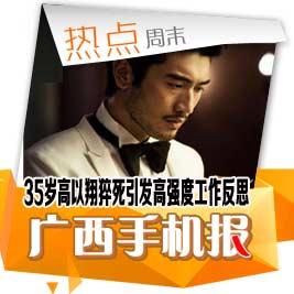广西手机报11月30日下午版