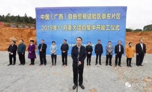 自贸试验区崇左片区11月重点产业项目举行开竣工仪式