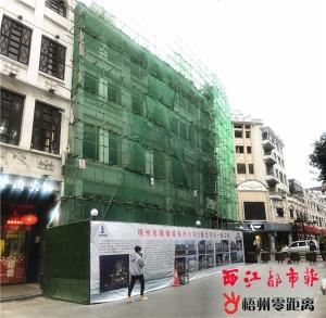 骑楼城保护与综合整治项目即将开工 将分三期建设