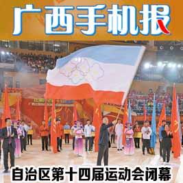 广西手机报12月1日上午版