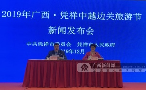 广西・凭祥中越边关旅游节12月11日启幕