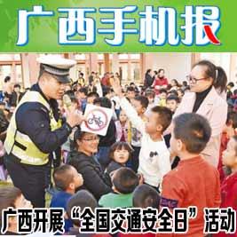 廣西手機報12月3日上午版