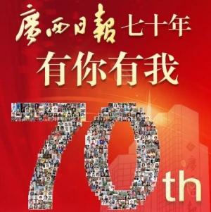 广西日报70年有你有我!70,我们正年少!