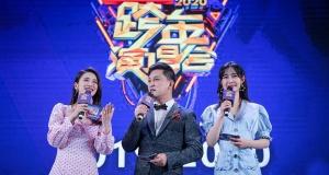湖南卫视跨年演唱会抢先起跑
