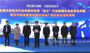 """广西警方组织开展""""昆仑""""行动 侦办食药案件217起"""