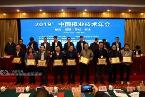 2019中国报业技术年会举行 广西日报荣膺三个大奖