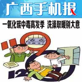 廣西手機報12月5日下午版