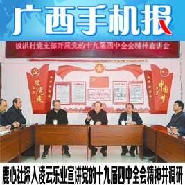廣西手機報12月5日上午版