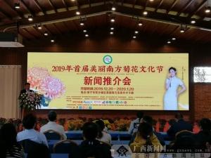 首屆美麗南方·菊花文化節將于12月20日開幕
