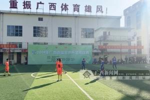 广西首届足协杯在南宁起航 55支队伍展开6天角逐