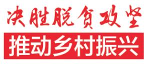 """""""企村联建""""为脱贫攻坚提供""""源头活水"""""""