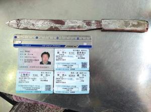 回乡贺寿包里却塞长刀 男子携刀具进火车站被拘