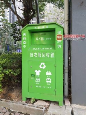 市民捐旧衣多冲公益 一招教你识别回收箱是否正规