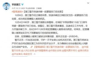 湖北潛江發生一起蒙面持刀搶劫案 嫌疑人被刑拘