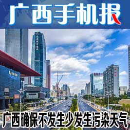 廣西手機報12月9日上午版