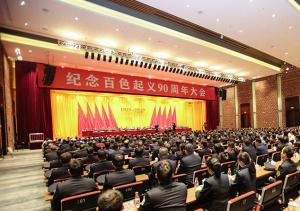 百色起義90周年紀念大會舉行