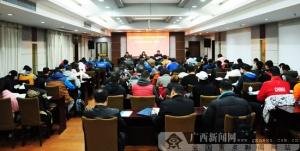 2019年廣西水上運動項目競訓工作研討會在邕召開