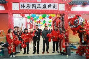 體彩中國風主題街亮相桂林會展中心 引人爭相打卡