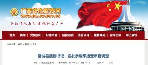 柳城县委副书记、县长余瑞军接受审查调查