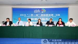 """2019""""一带一路""""国际帆船赛中国北海站明日开赛"""