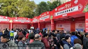 """""""桂平福味""""年货节暨消费扶贫展销会在桂平市举办"""