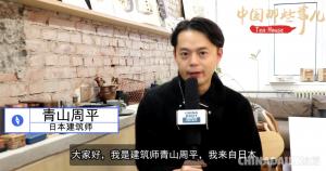 """【中国那些事儿】日本建筑师爱上""""北京胡同"""" 感受包容的力量"""
