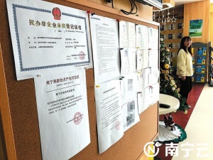南寧:培訓機構應按規定公示外教信息,如聘請非法外教將受處罰