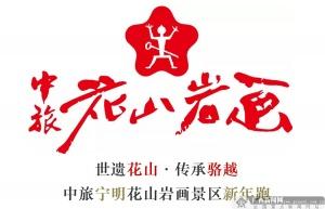 宁明花山岩画景区新年跑开启报名 全区跑友可参加