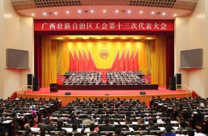 自治区工会第十三次代表大会开幕