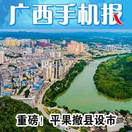广西手机报12月26日上午版