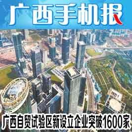 广西手机报12月27日上午版