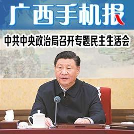 广西手机报12月28日上午版