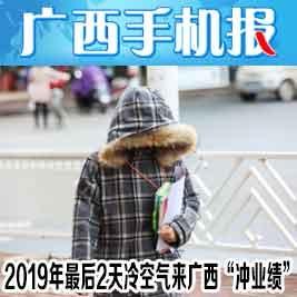 广西手机报12月30日上午版