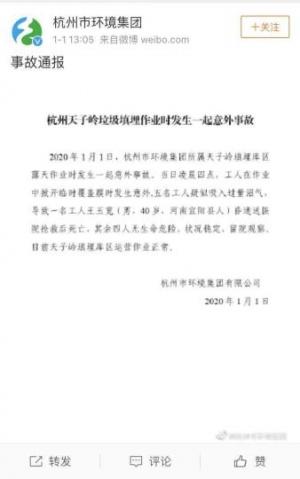 杭州一垃圾填埋场发生作业意外 5人吸入沼气