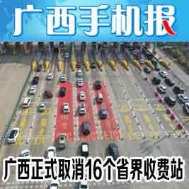 广西手机报1月2日上午版