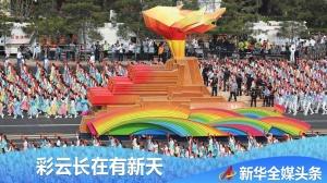 彩云长在有新天——党的十九大以来以习近平同志为核心的党中央关心推进宣传思想工作纪实