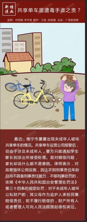 新桂漫畫:共享單車屢遭毒手誰之責?