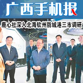 广西手机报1月5日上午版
