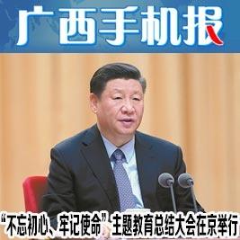 广西手机报1月9日