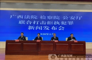 广西公检法机关联手建立长效机制打击拒执犯罪