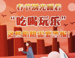 """春节别光顾着""""吃喝玩乐"""",这些陷阱需要警惕!"""