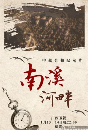 中越两国合拍大型纪录片《南溪河畔》1月13日播出