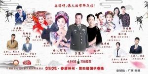 太平人寿联合发起2020第四届国学春晚