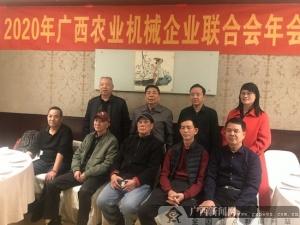 广西农业机械企业联合会年会举行