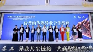 少儿时尚战略发布会暨异业联盟发展论坛在南宁举行